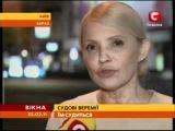 Інтервю Тимошенко СТБ після 12 годин судилища