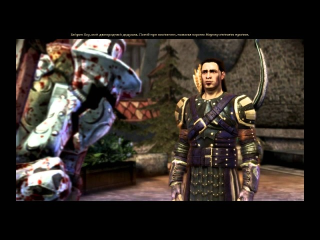 Dragon Age: Origins-Awakening - 6 серия [Амарантайн]