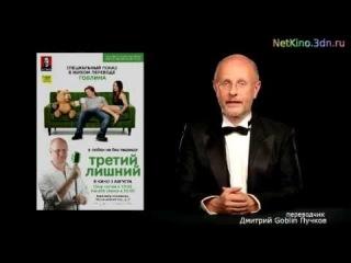 Дмитрий Пучков (ака Гоблин/Goblin ) о ТЭД
