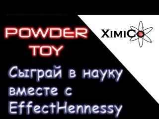 обзор прикольной игры The Powder Toy