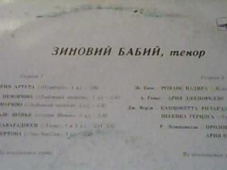 Зиновий Бабий тенор ч 16 з1981 ар Шенье и др