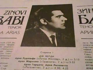 Зиновий Бабий тенор ч 7 ар герцога, ар Риголето з 1984 г
