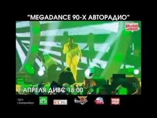АНОНС MEGADANCE 90-х АВТОРАДИО В Екатеринбурге 7.04.2012