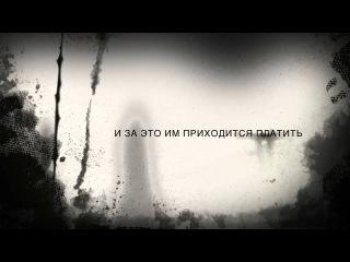 Серж Лайк. Трейлер фильм
