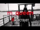 Radio M Queen teaser 2 mqueen чувствует