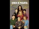 Сериал Элен и ребята 90 серия смотреть онлайн бесплатно в хорошем качестве