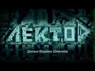 Лектор (2012) (мини-сериал) | трейлер [HD]