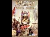 С 8 марта - Cossacks - Back to war