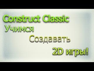 Construct classic: Урок 14: Загрузка звуков в игру.