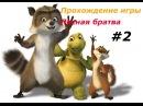 Прохождение игры Лесная братва - 2 Электрошок