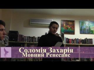 Соломія Захарія - «А жінка в світ приходить для любові» (Галина Гордасевич)