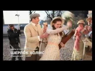 На съёмках русского сериала Шерлок Холмс 2012