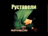Руставели - Начало Света2012 - Сэмплер альбома