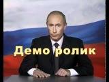 Поздравление от Путина на свадьбу в ресторане