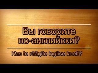 Урок эстонского языка 3