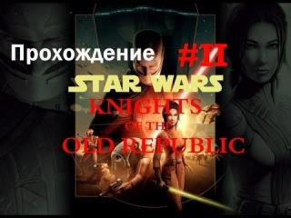 Star Wars Knights of the Old Republic #II - Знакомство с Тарис'ом