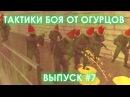Тактики боя от огурцов Выпуск 7 CS 1.6