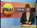 7 мая 2014 Новости Рен ТВ Армавир