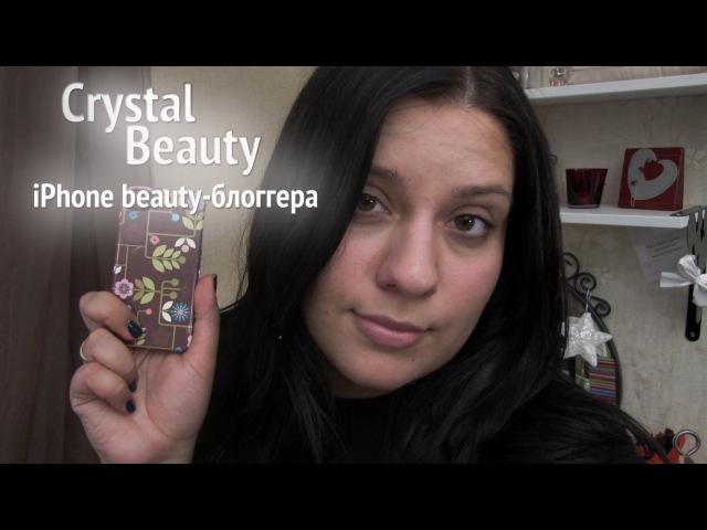 TAG: iPhone beauty-блоггера!