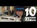 Марьина роща 10 серия 16.01.2013