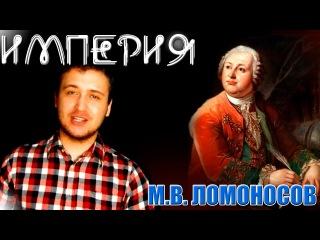 [ИМПЕРИЯ] - М.В. ЛОМОНОСОВ