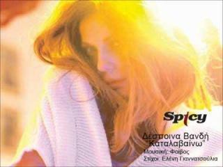 Despina Vandi- Katalavaino - Official Audio Release (HQ)