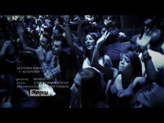 Despina Vandi - T'asteri mou - Official Video Clip (HD)