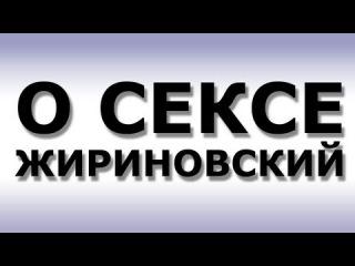 В.В.Жириновский о сексе, о порнографии, о девственницах, о семье, о