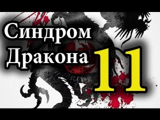 Синдром дракона 11 серия (19.10.2012)