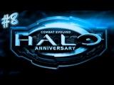 Halo: CE Anniversary - #8 - Вниз по Кроличьей Норе