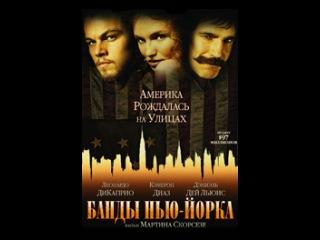 Банды Нью-Йорка / Gangs of New York (2002) ,fyls ym.-qjhrf