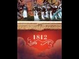 """Сериал """"1812"""" - смотреть легально и бесплатно онлайн на MEGOGO.NET"""