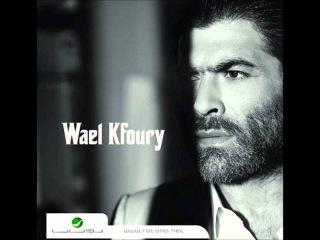 وائل كفوري انت فليت 2012 Wael Kfoury