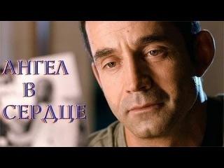 Ангел в сердце (2013) Русский фильм - мелодрамма