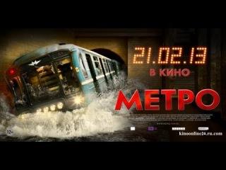 Метро (2013) Русское кино - катастрофа