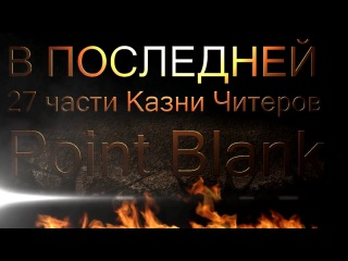Казнь читера By Georg2623 Часть 27 (Девушка-Читер)