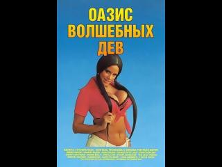 Оазис волшебных дев (Супермегеры) (1975)