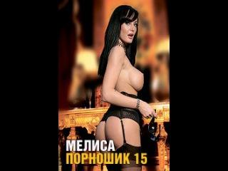 Melissa порношик