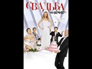 Фильм Свадьба по обмену смотреть онлайн бесплатно в хорошем качестве
