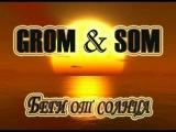 Grom feat Som (GINEX) - Беги от солнца