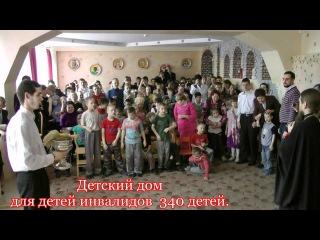 Пасха  Детский дом инвалидов  епископ Филипп
