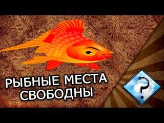 Рыба - Головоломки со спичками и их решения