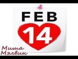 14 Февраля - Не Просто Вторник!