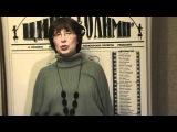 Ирина Саморукова читает Сергея Лейбграда