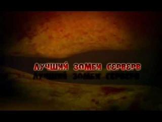 Игровой сервер BloodyHead.NET | Zombie Plague + CSO