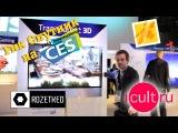 CES 2013: Прозрачный 3D ТВ, витрина 2.0, и видео открытка