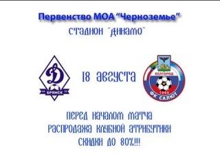 5 тур Динамо ДЮСШ(Брянск)-Салют-М(Белгород)