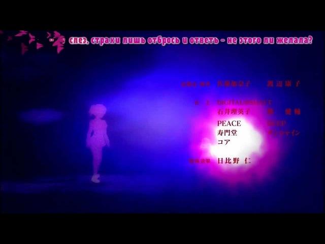 ☆ Harmony Team ☆ - 【KICHI Utsune】 Magia (rus) TV-size