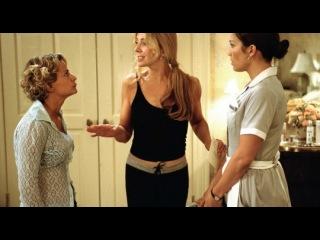 Видео к фильму «Госпожа горничная» (2002): Трейлер