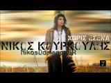 Nikos Kourkoulis  Xoris esena (New Song 2012) HD